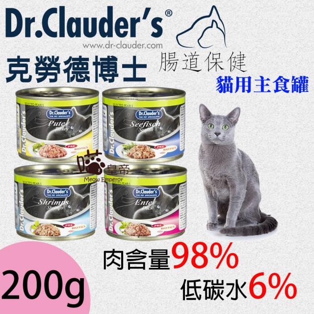德國Dr.Clauder's克勞德博士貓用主食罐 200g