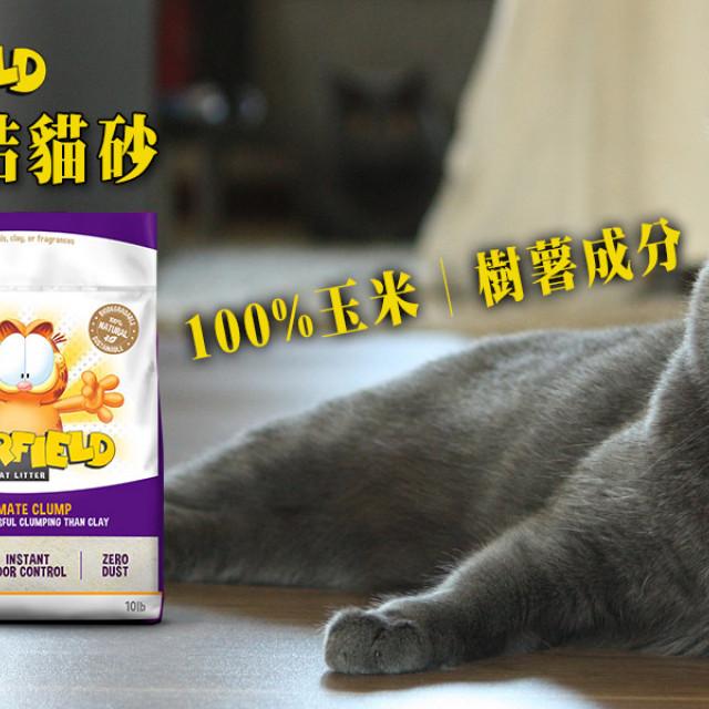 GARFIELD美國加菲貓凝結貓砂10磅木薯砂玉米沙