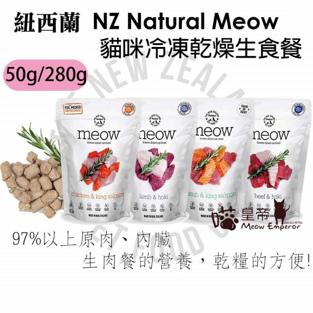 紐西蘭 NZ Natural Meow 貓咪冷凍乾燥生食餐 主食 羊肉帝王鮭牛肉鱈魚雞肉鹿 50g/280g