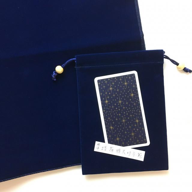 塔羅桌布+牌袋套裝|純色植絨|桌布75x60cm|袋標準牌尺寸