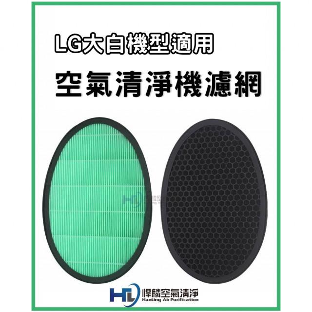 LG 適用空氣清淨濾網(大白機型適用)