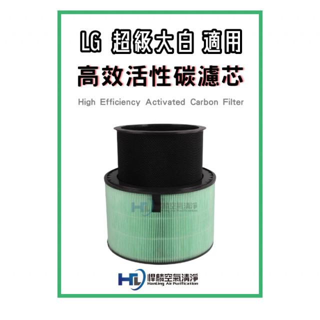 LG 適用空氣清淨濾網( 超級 大白機型適用)