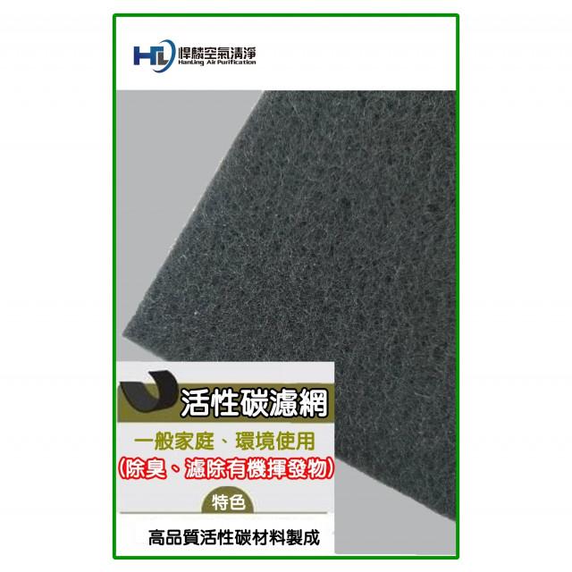 Coway適用活性碳前置濾網(AP-1009CH/AP-1008/AP-1009/AP-1010)