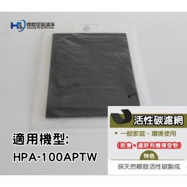 Honeywell適用前置活性碳濾網(HPA-100)