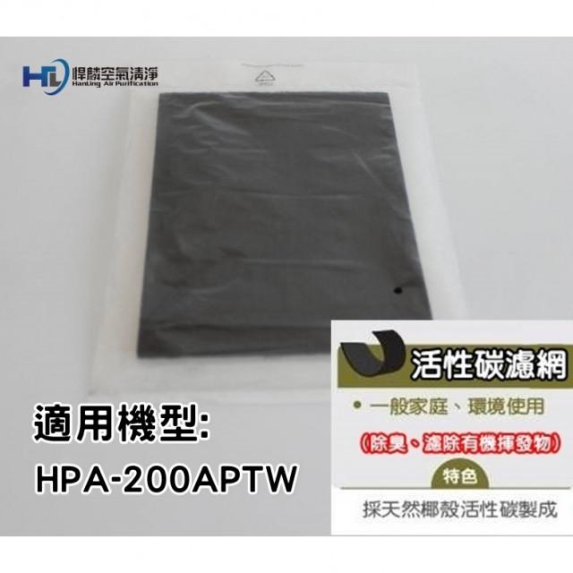 Honeywell適用前置活性碳濾網(HPA-200)