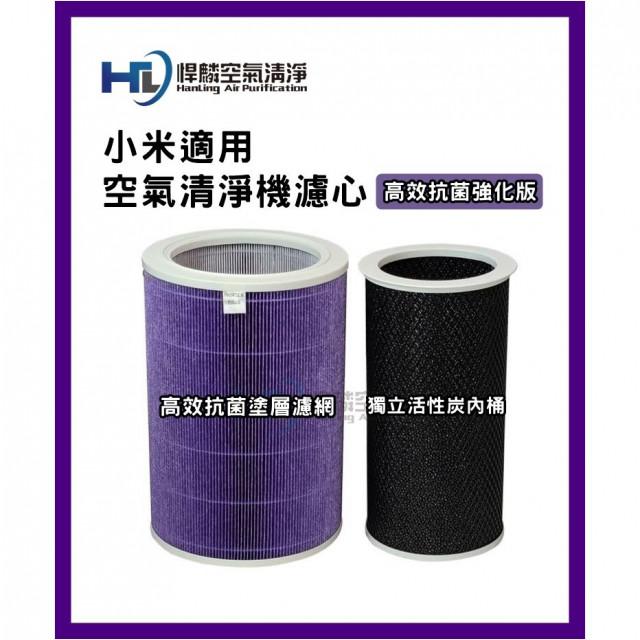 小米用空氣清淨濾芯(抗菌強化版)