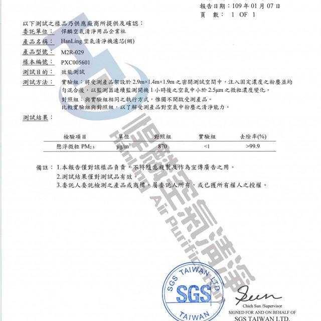 Coway適用抗菌濾網(AP-1216L/AP1216L/AP1216)