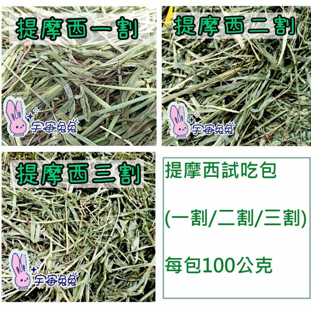 ☼宇宙兔兔☼提摩西試吃包(一割/二割/三割)牧草兔子天竺鼠龍貓草